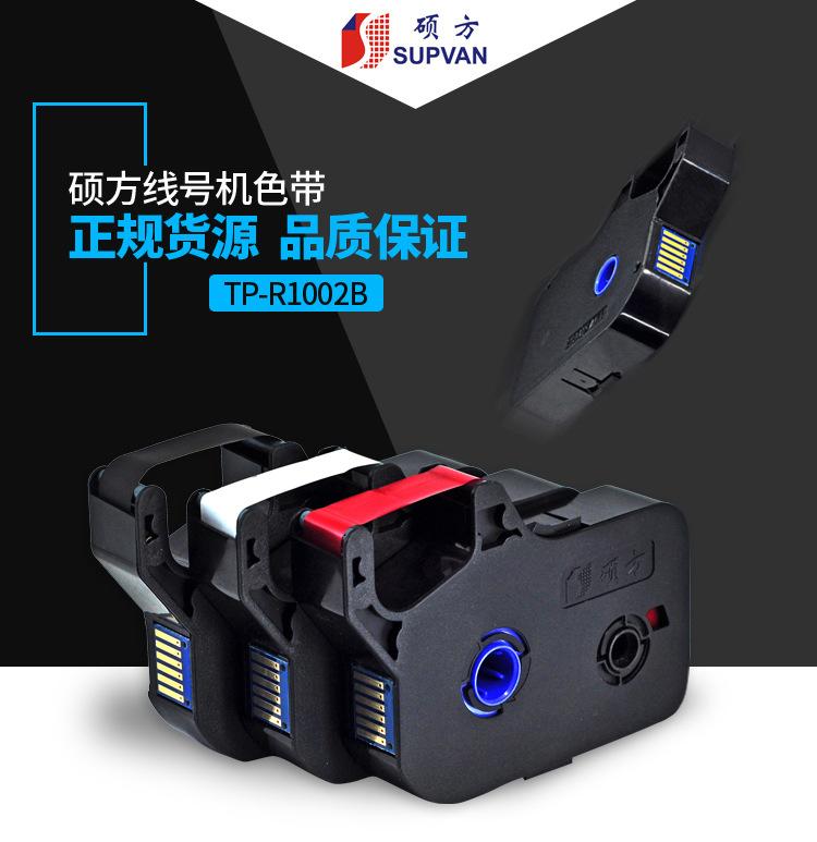 Shuo Fang Ruy băng Máy số dòng Shuo Fang 70/76/80/86 ruy băng TP-R1002B nhiều màu sắc