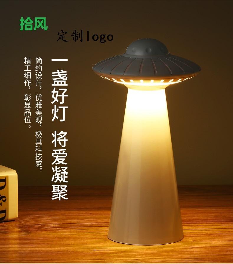 SHIFENG Đèn tường Nhặt đĩa bay UFO bảo vệ mắt đèn bàn usb sạc led đèn ngủ ban đêm đèn ngủ trẻ em học