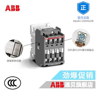 ABB Một loạt công tắc tơ A12-30-01 * 400-415V 50Hz / 415-440 60Hz