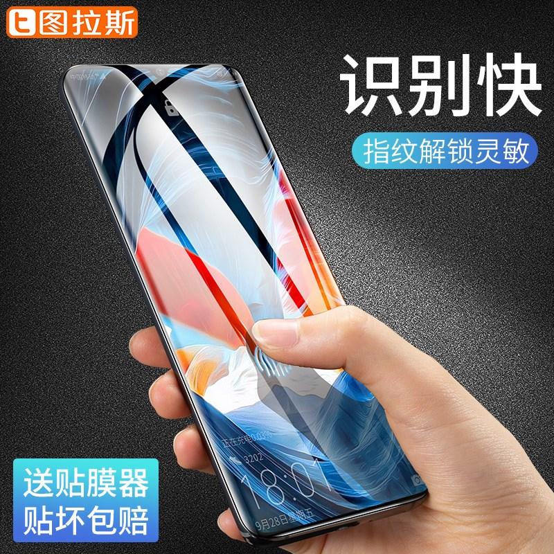 Miếng dán màn hình Có thể áp dụng cho Hoài wei P30pro film nóng P30 điện thoại di động to àn bộ màn