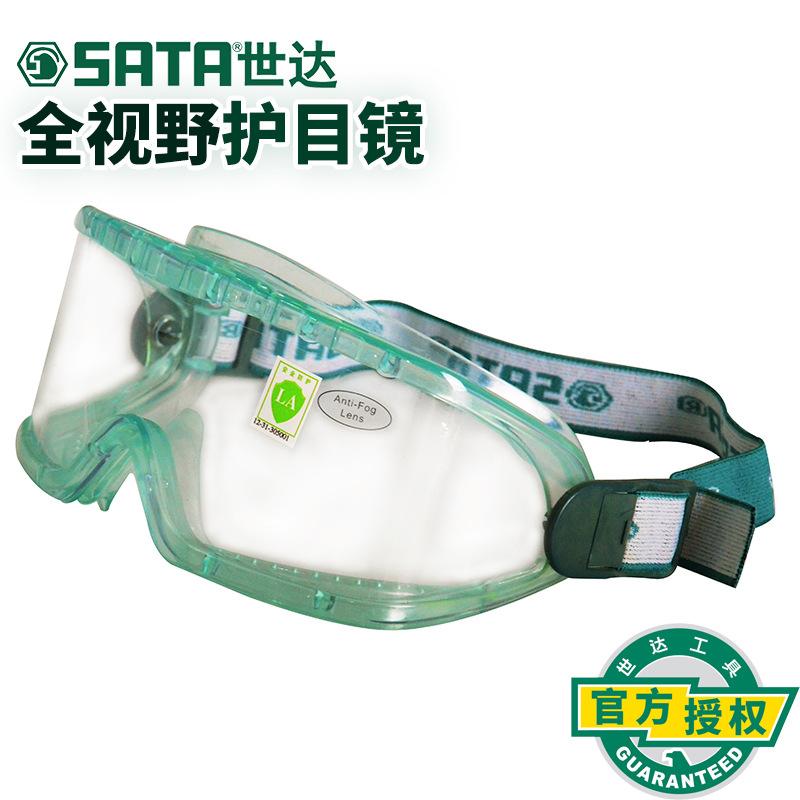 SATA Thị trường bảo hộ lao động Công cụ Shida thiết bị bảo vệ cá nhân kính bảo hộ tầm nhìn đầy đủ có