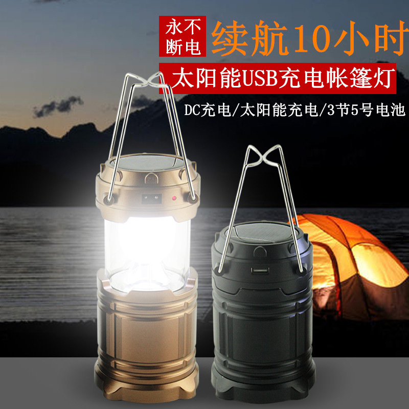 MAFENGWO Đèn LED khẩn cấp Cắm trại ngoài trời phiêu lưu năng lượng mặt trời USB sạc G85 kính viễn vọ