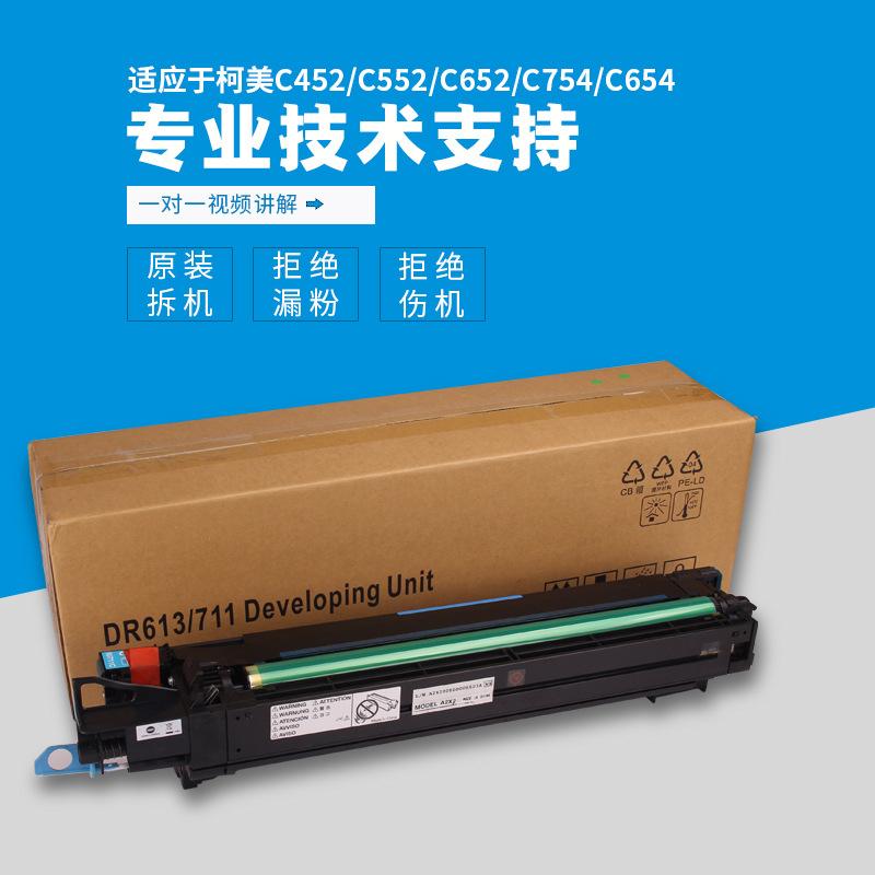 Kemei Hộp mực BHC452 C552 C652 c754 C654e tháo gỡ ban đầu trống đen đặt hộp mực màu lắp ráp