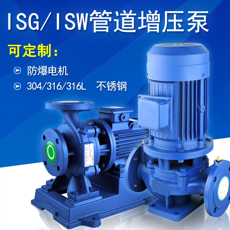 CTT Máy bơm nước Bơm ly tâm đường ống thẳng đứng ISG Bơm tăng áp đường ống ngang ISW Bơm nước tuần h