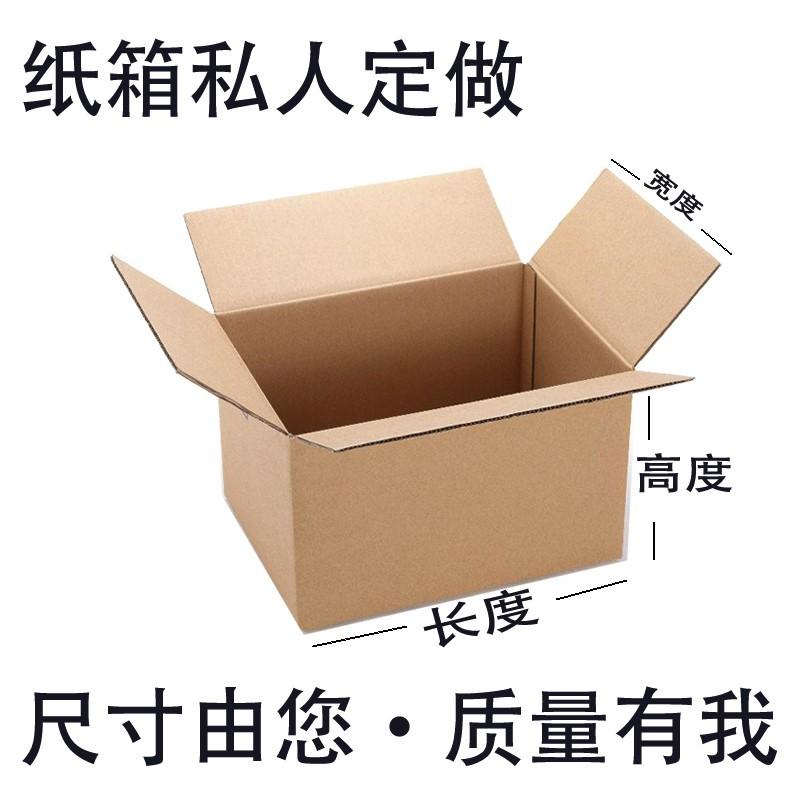 Thùng giấy carton loại cứng Hộp để đóng gói Express .