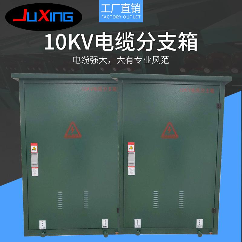 JUXING Hộp phân phối cáp Các nhà sản xuất cung cấp cáp điện cao thế hộp 10KV đóng mở trạm bơm hơi tủ