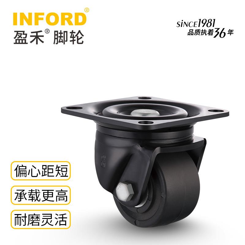 INFORD bánh xe đẩy(Bánh xe xoay) Bánh đúc INford / Yinghe