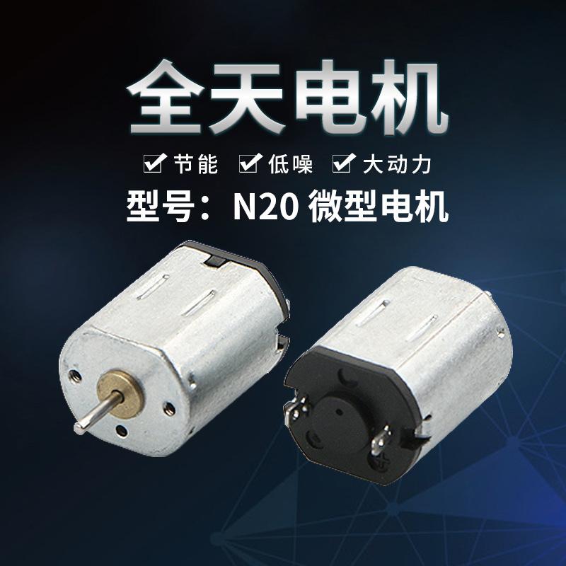 Mô-tơ điện / Động cơ điện N20 đồ chơi xe điện micro motor quạt chải dc động cơ nhà âm thanh động cơ