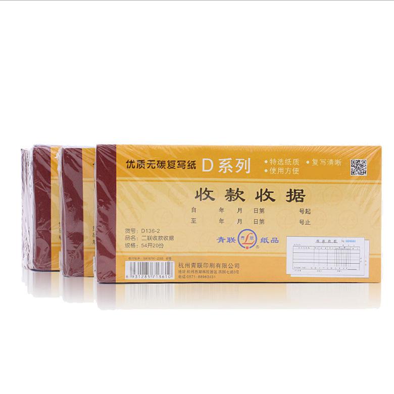QINGLIAN Đồ dùng tài vụ Biên nhận bản sao carbonless Qinglian 54 mở D136-2 hóa đơn hai cột cung cấp