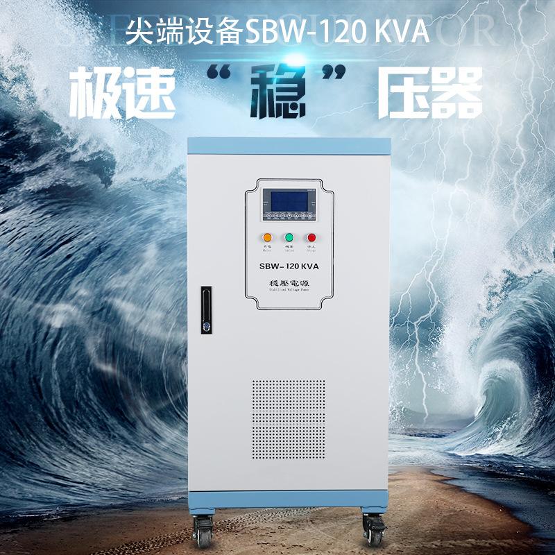 Bộ ổn định điện áp xoay chiều SBW-100KVA Máy công cụ CNC .