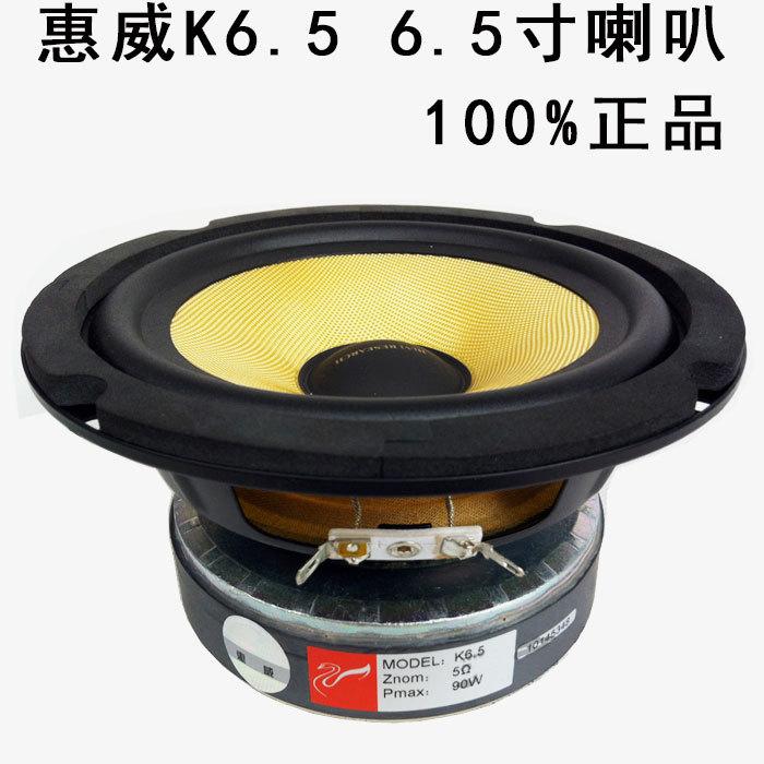 HUIWEI Loa trầm Hivi K6.5 loa loa hifi 6,5 inch DIY âm thanh hi-fi nhà