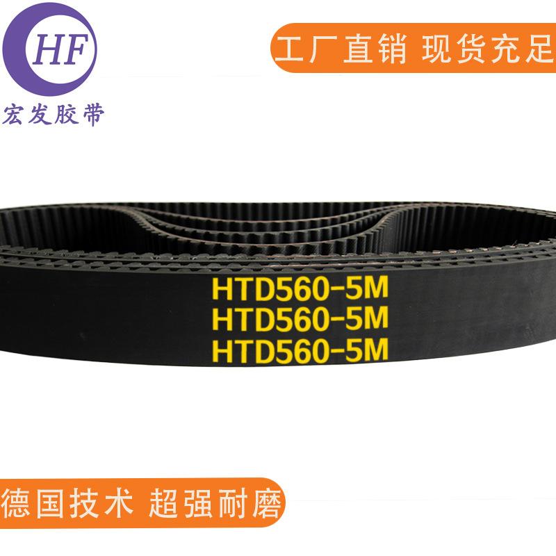 Dây curoa Vành đai thời gian cao su HTD5M-560 vành đai thời gian công nghiệp vành đai vành đai bánh