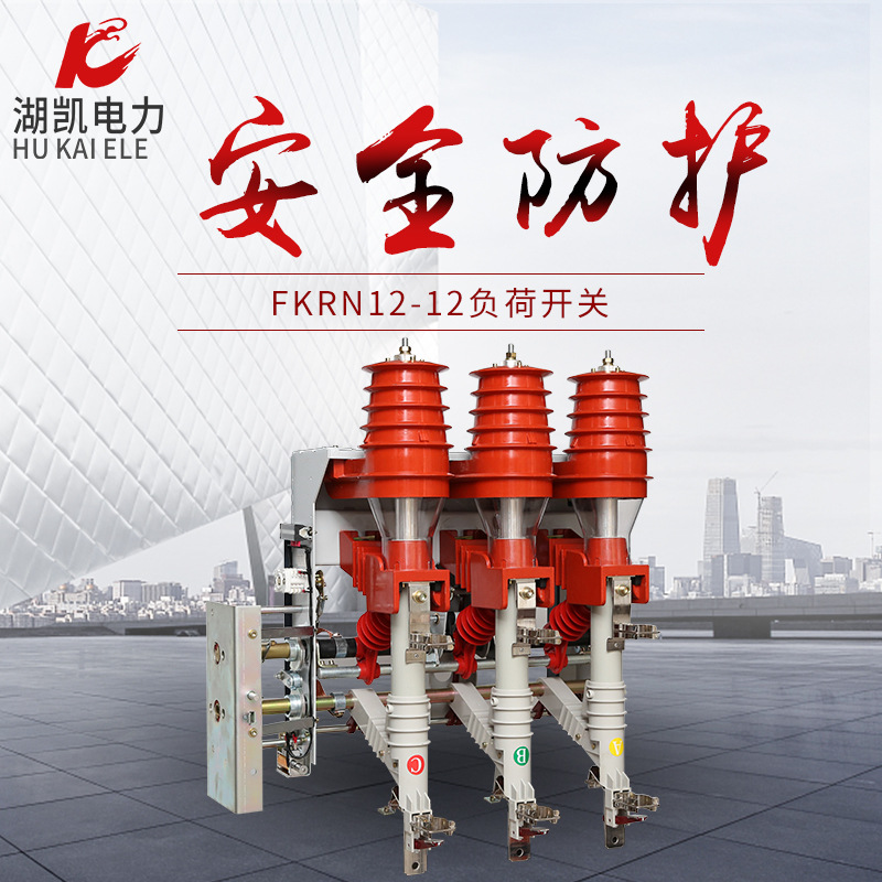 HUKAI Cầu dao điện cao áp Nhà máy bán hàng trực tiếp FKRN12-12 / 630A Công tắc tải đóng tay trong nh