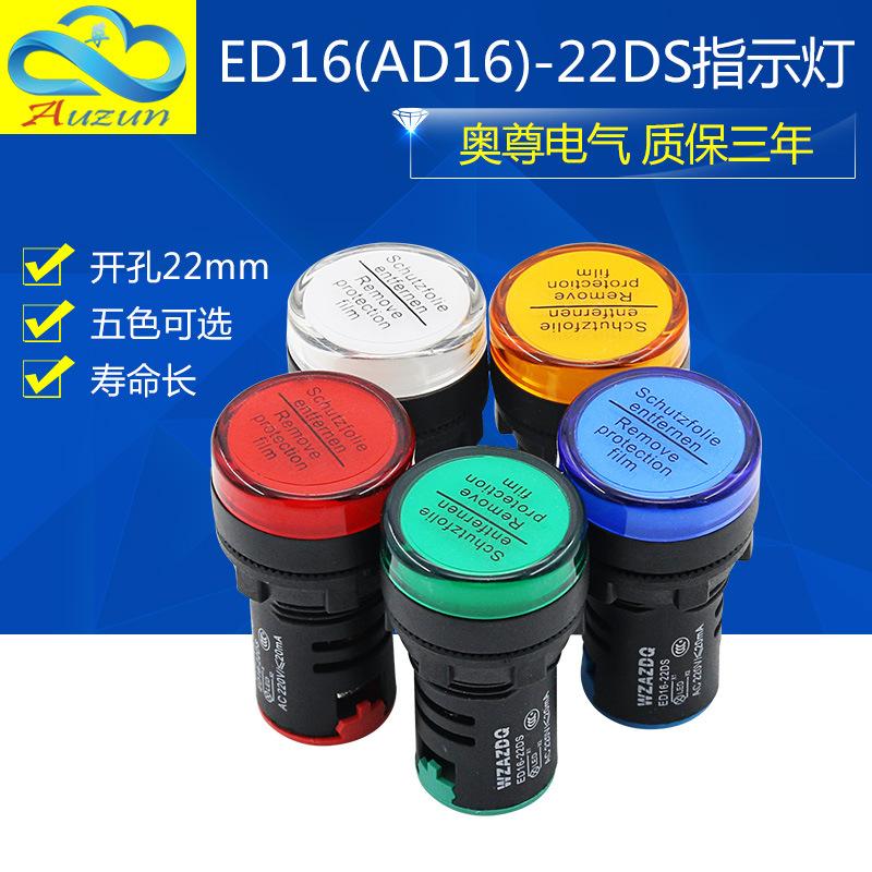WZAZDQ Đèn tín hiệu Đèn báo tín hiệu đèn LED Aozun AD16-22DS 24V220V380V 22MM Đỏ Xanh Vàng Vàng Xanh
