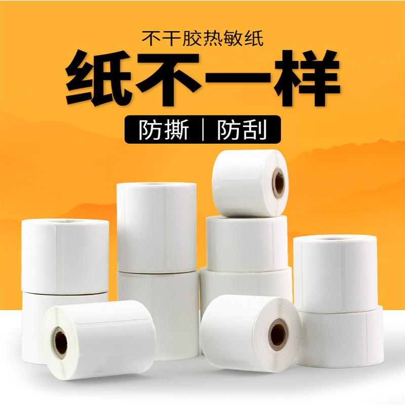 Tem dán in mã vạch Tag giấy dán nhiệt ba giấy chống nhiệt giấy mã vạch giá siêu thị nhãn máy giấy cá