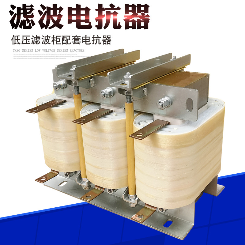 TONGMAI kháng trở Lò phản ứng lọc LKSG Lò phản ứng tủ lọc điện áp thấp