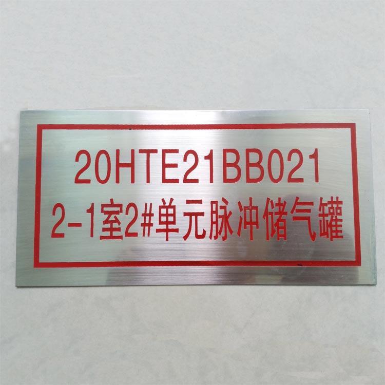 Bảng hiệu kim loại  cấp thép không gỉ ăn mòn dấu hiệu màn hình lụa bảng tên nhôm thiết bị máy móc th