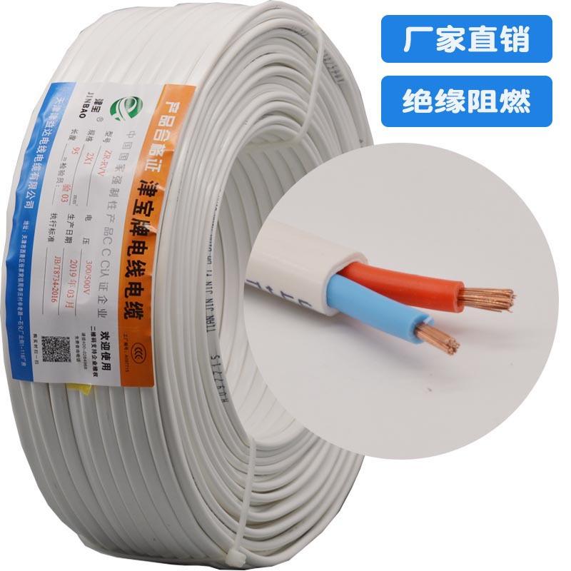 Cáp điện rvv vỏ dây 2 lõi 3 lõi 1.5 2.5 4 dây cáp chống cháy