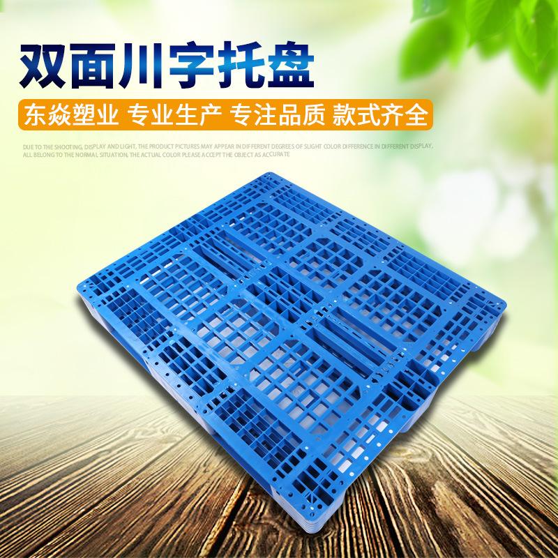 DONGYAN Mâm nhựa / Pallet nhựa Tại chỗ dày hai mặt từ Tứ Xuyên khay nhựa bốn phía vào ngã ba pallet