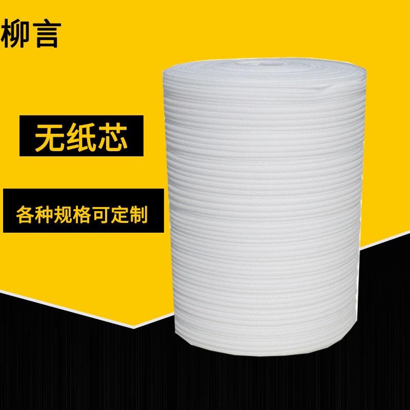 LIUYAN Mút xốp Bao bì bông ngọc trai nhà sản xuất vật liệu bao bì chống sốc và áp lực bọt bông tùy c