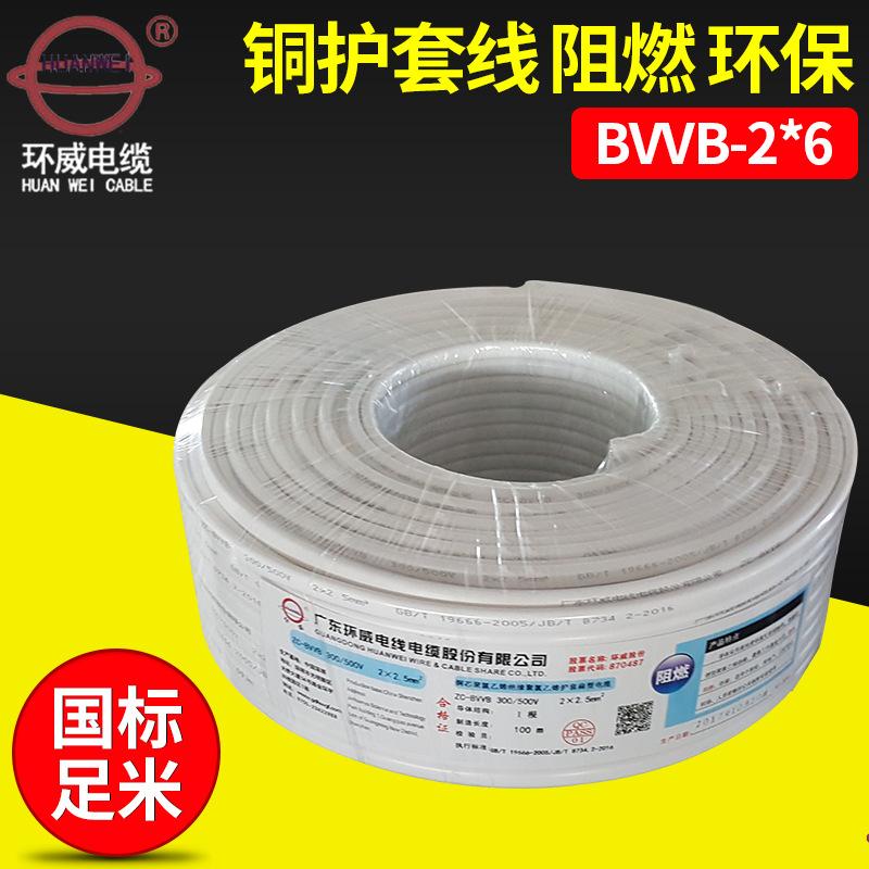 Cáp điện Huânwei BVVB-2 * 6 lõi đồng cách điện PVC bọc cáp nhiều sợi phẳng