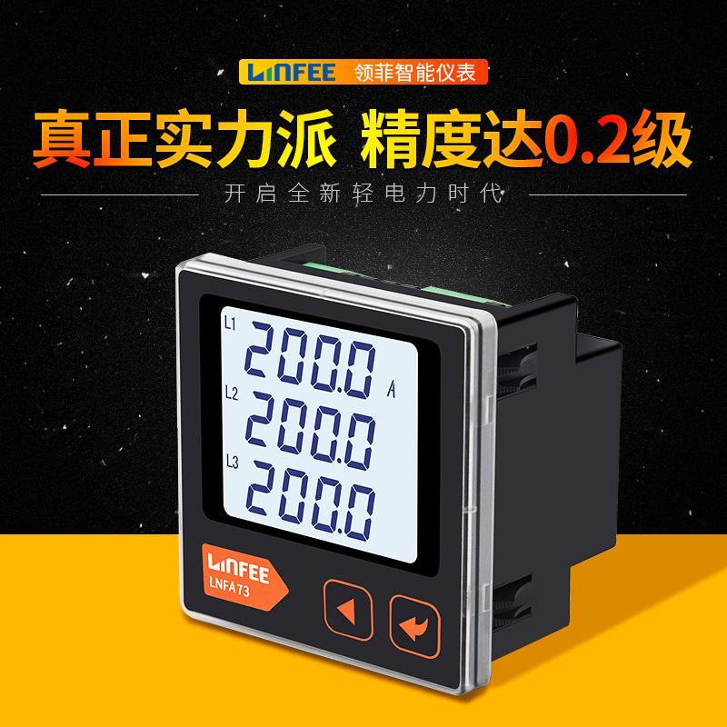 LINGFEI Đồng hồ đo điện LNFA73 dẫn Philip series LINFEE tùy chọn giao tiếp đồng hồ đo điện ba pha am