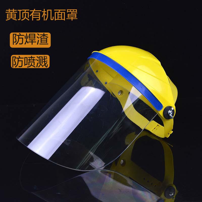 Thị trường bảo hộ lao động Mặt nạ bảo vệ an toàn lao động gắn trên đầu, chịu nhiệt độ cao, mặt nạ bả