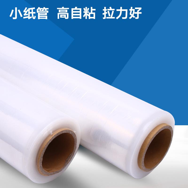 Màng bao bì Màng nhựa kéo dài 50CM màng bọc màng lớn cuộn PE bọc màng công nghiệp bao bì màng bao bì