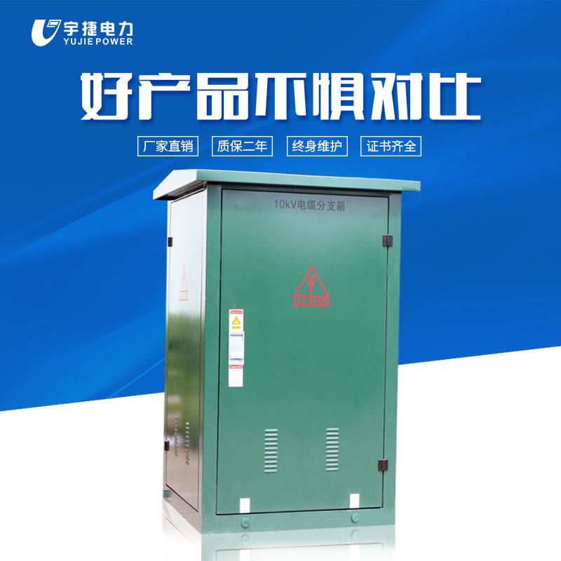 Yujie Hộp phân phối cáp Nhà máy Yujie bán trực tiếp 10KV một và một với công tắc cáp tải hộp SF6 các