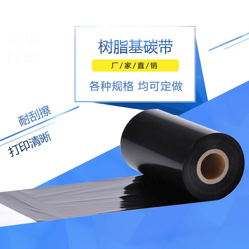 JIAHAO Ruy băng than Tất cả nhựa dựa trên mã vạch băng ruy băng Truyền nhiệt cách nhiệt chống trầy x