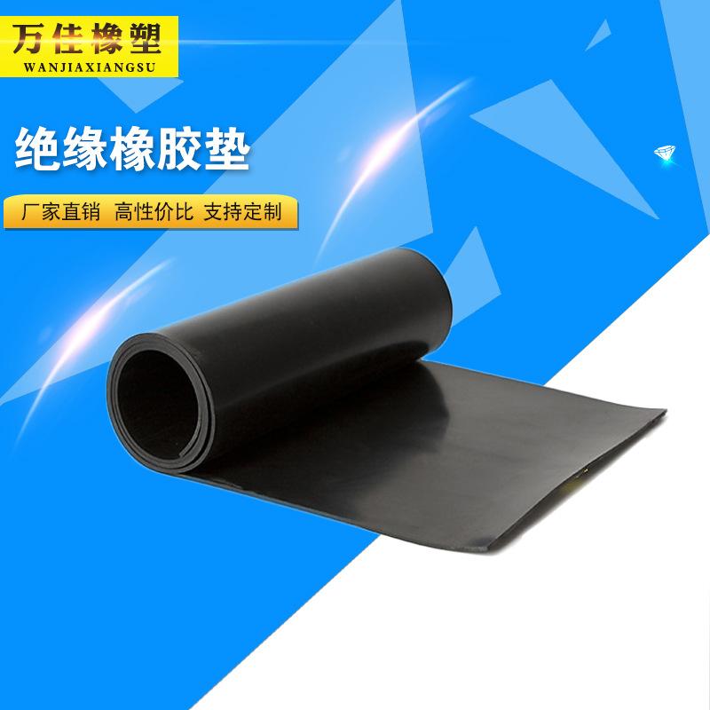 Ván cao su Bảo vệ môi trường pad cao su cách nhiệt không mùi trong phòng phân phối điện, tấm cao su