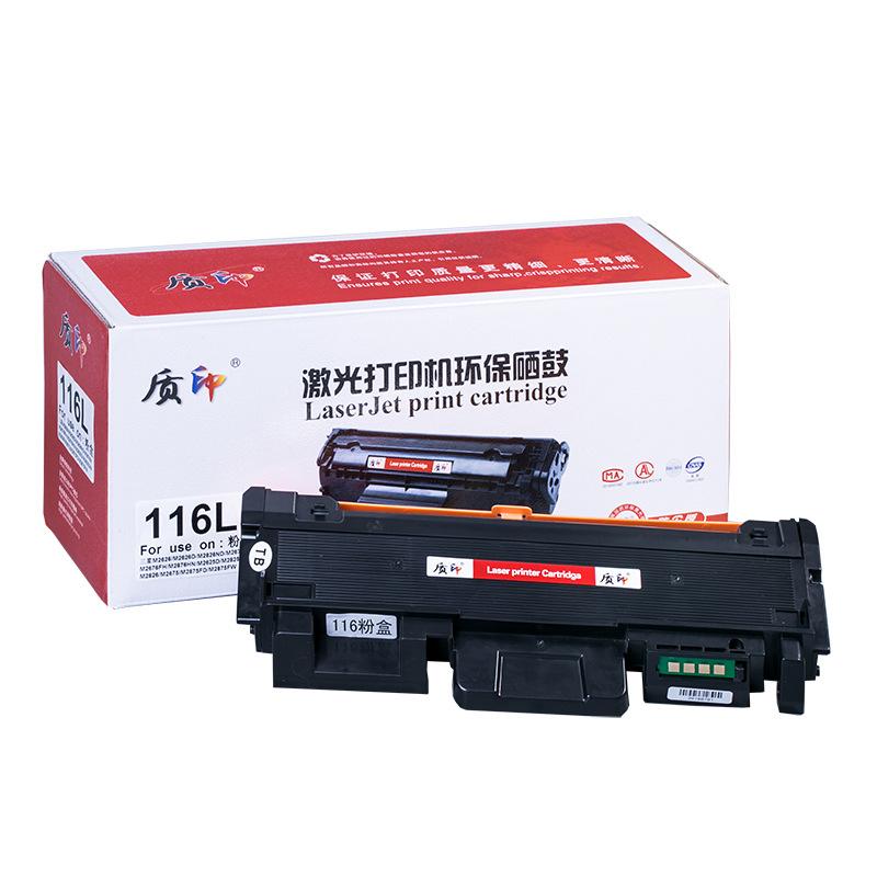 ZHIYIN Hộp mực Nhà máy trực tiếp in hộp mực MLT-D116L cho hộp mực Samsung M2676N / M2626d / 2876hn