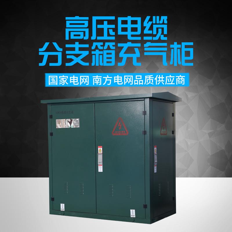 NUODIAN Hộp phân phối cáp Tủ mạng vòng cao áp Tủ bơm hơi XGN15-12 Tủ công tắc 10KV Tủ mở dây cáp ngo