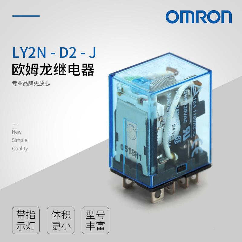 Rờ-lê OMron LY2N-D2-J DC24V mới