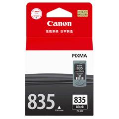 Canon Hộp mực nước Hộp mực chính hãng Canon 835 836 Canon IP1188 Hộp mực công suất lớn Canon 835XL