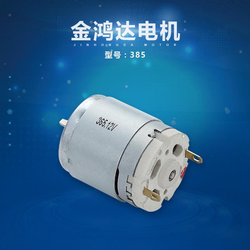 JINHONGDA Mô-tơ điện / Động cơ điện Động cơ khay trà điện 365, động cơ bơm, động cơ DC cho máy pha t
