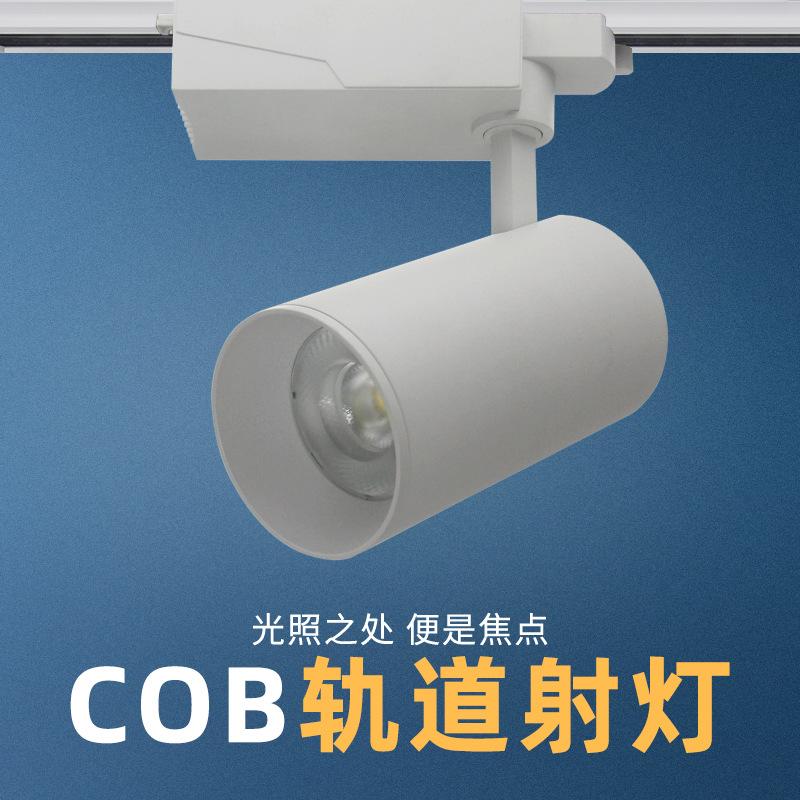 LUD Đèn LED gắn ray Showroom cửa hàng quần áo, cửa hàng siêu thị, spotlight COB spotlight, led spotl