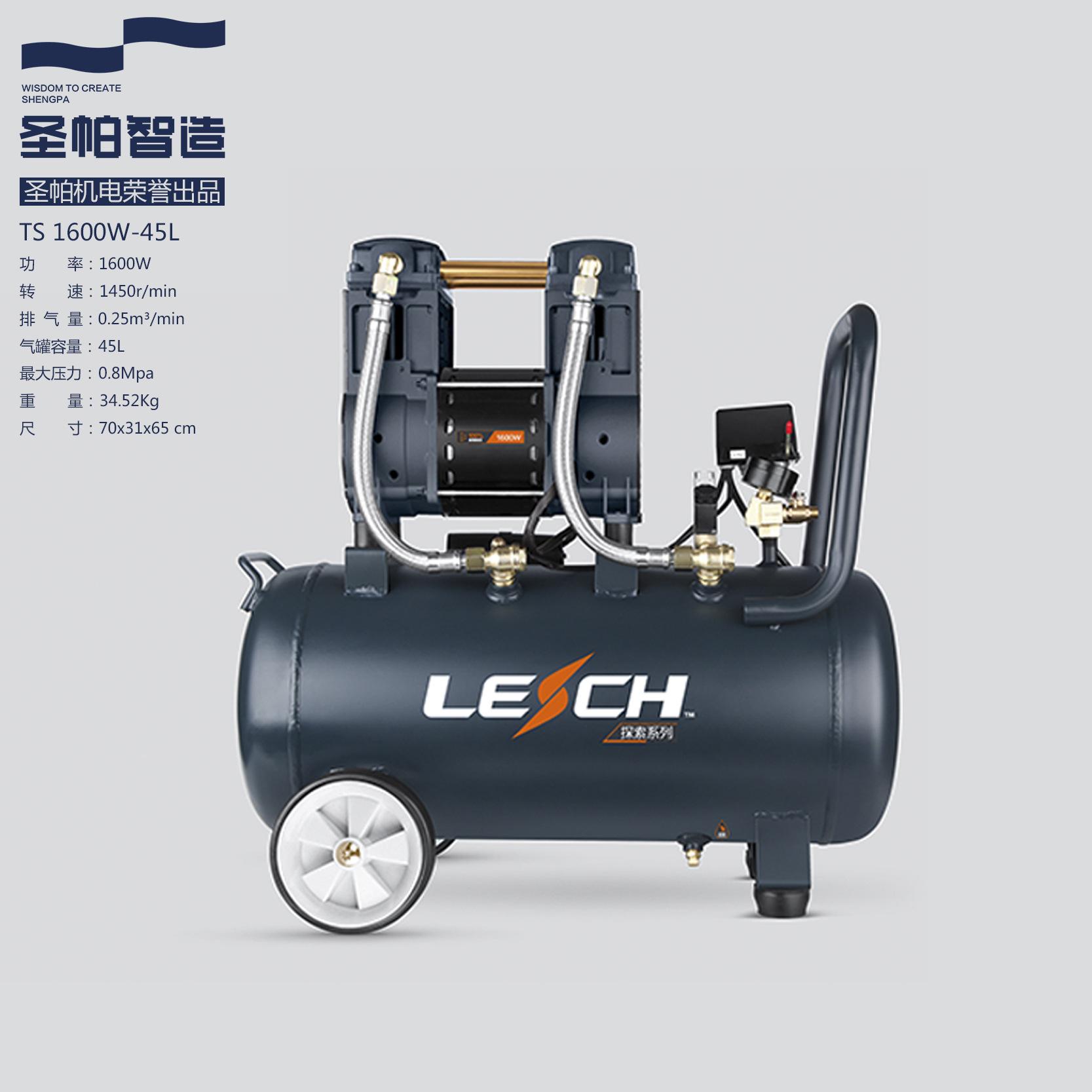 TANSUO Máy nén khí Bán trực tiếp nhà máy khám phá máy nén khí câm không dầu chất lượng cao 1600W-50L