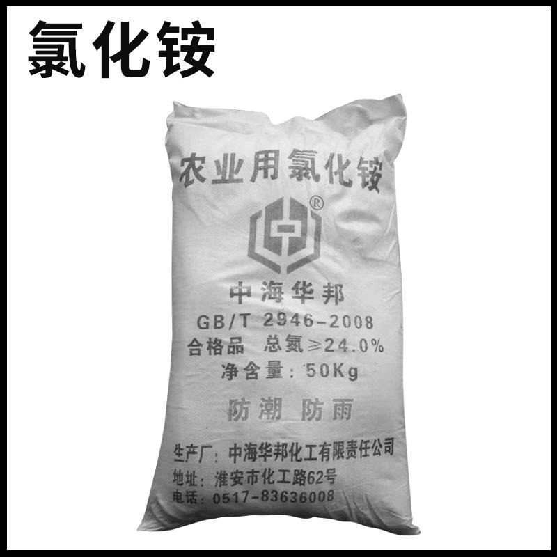 HUABANG Muối vô cơ / muối khoáng Cung cấp clorua amoni cho nông nghiệp clorua khô