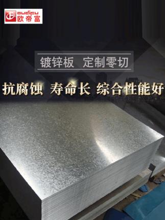 Ou Di Fu Cán nguội Tấm sắt mạ kẽm cắt tròn tấm cán nguội tấm sắt mỏng SPCC tấm sắt, cắt laser, uốn