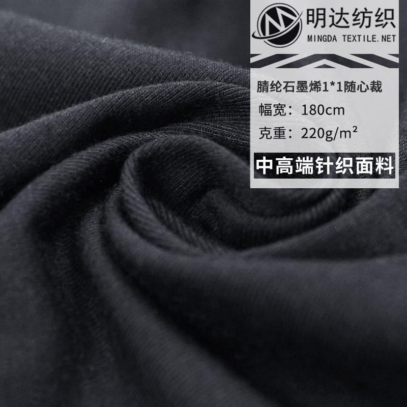 MINGDA Vật liệu chức năng Chức năng Acrylic Graphene Blend 1 * 1 Heart Cut Fabric Đồ lót ấm vải dệt
