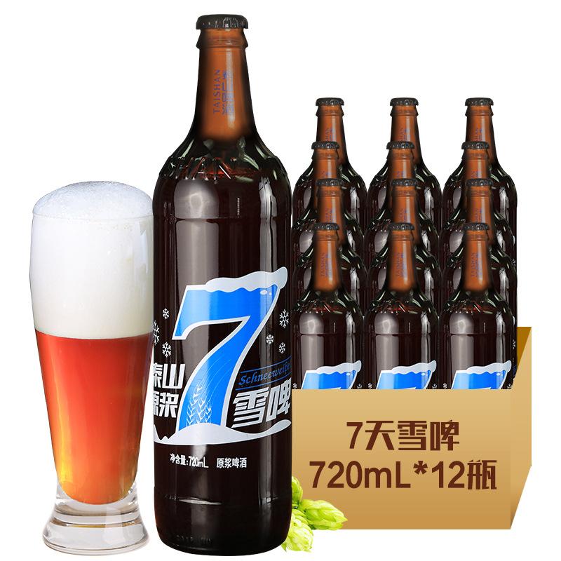 TSYJ NLSX bia Bia Taishan xay nhuyễn 7 ngày bia tuyết 720mL * 12 chai FCL bán buôn