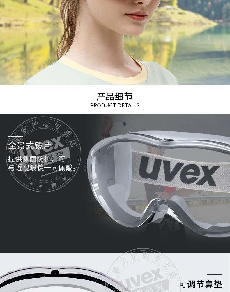 Kính bảo hộ UVEX sealed anti splash flat light GOGGLES ANTI FOG transparent myopia closed goggles