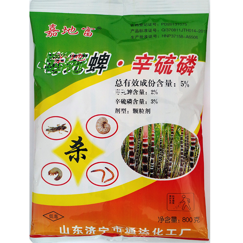 KEKEAI NLSX Thuốc trừ sâu Xác thực Fidelity 5% Phoxim Poison Toxin Hạt thuốc trừ sâu ngầm Thuốc trừ