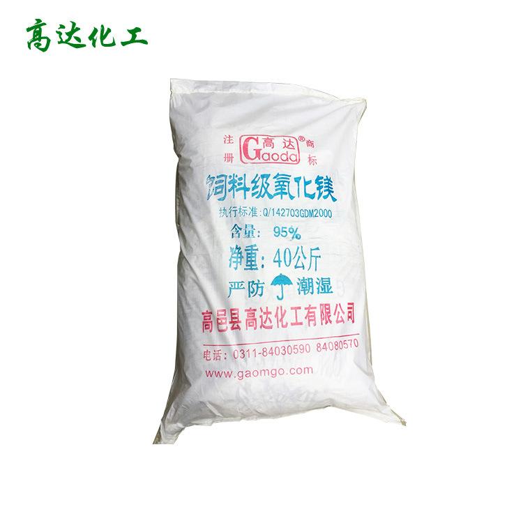 GAODA Ôxít Các nhà sản xuất cung cấp oxit magiê nhẹ, oxit magiê, vật liệu hóa học, vật liệu chịu lửa