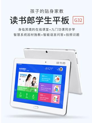 Shulang Máy học ngoại ngữ  Máy tính bảng học sinh Shulang C2X / G32a sách giáo khoa tiểu học trung h
