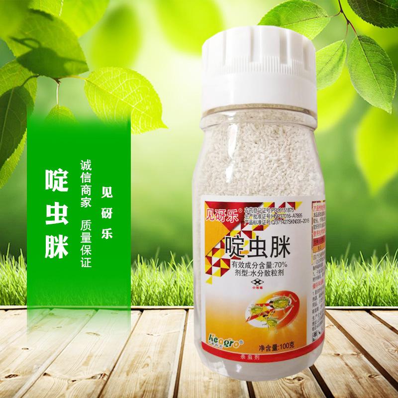 JIANYALE NLSX Thuốc trừ sâu Xem nhạc 70% acetamiprid 100g rau ăn quả rệp bọ trĩ thuốc trừ sâu bán bu