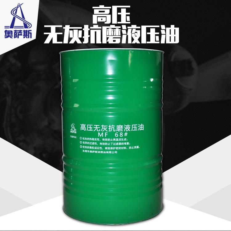 AOSASI Dầu bôi trơn công nghiệp Nhà máy Bán hàng trực tiếp MF68 # Dầu cao áp chống mài mòn không dầu