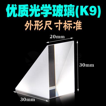 purshee  Dung cụ quang học Quang phổ phân tích quang học kính quang học lăng kính tam giác tại chỗ k