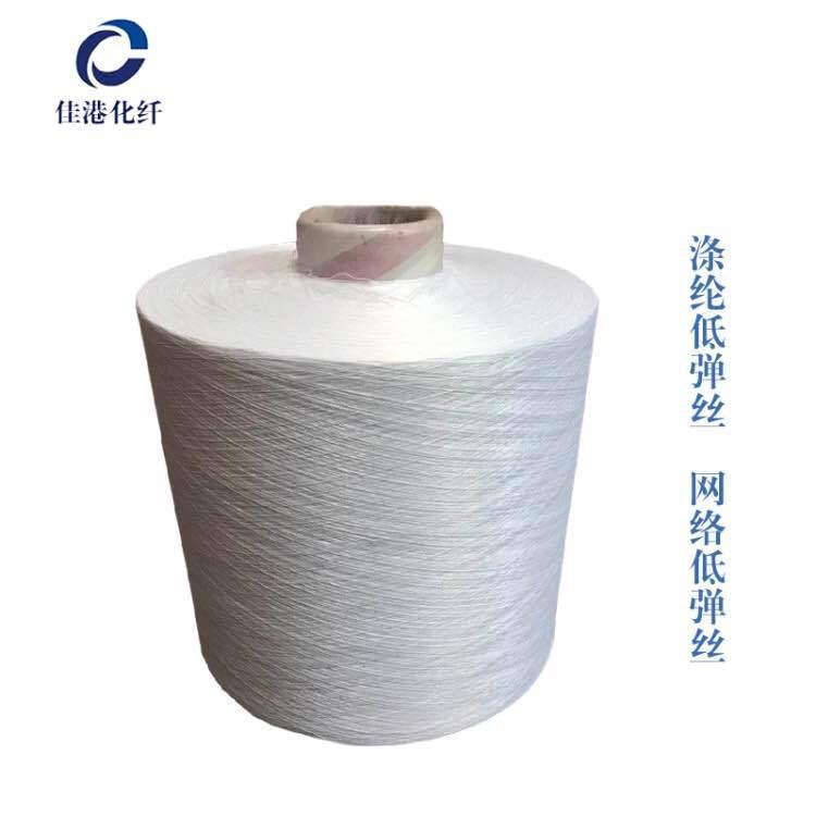 Sợi hoá học Máy bay phản lực nước phủ sợi 150d sợi polyester hóa chất sợi tẩy trắng sợi polyester bá